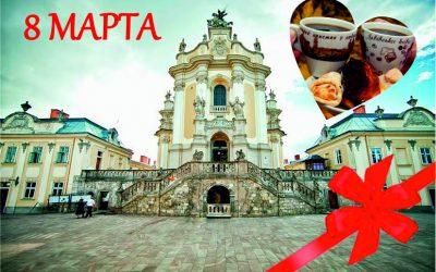 🚌 8 Марта во Львове! 105 €